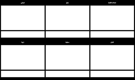 مؤامرة مخطط قالب 16x9