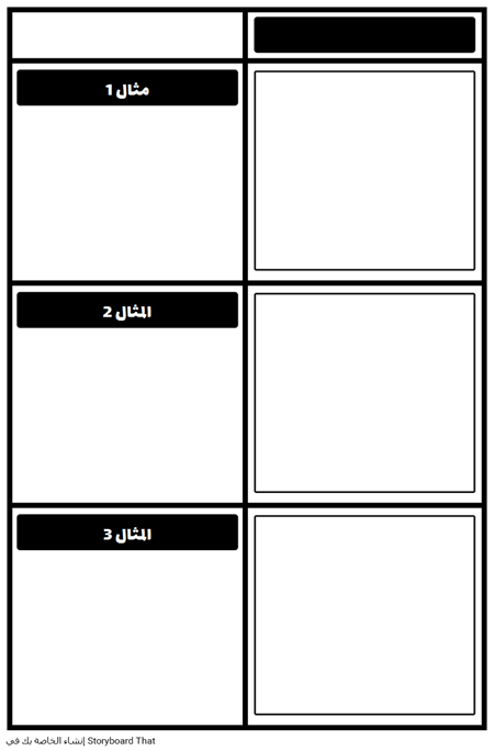 أمثلة الشبكة