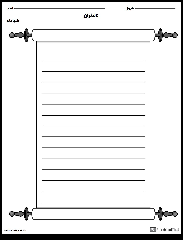 قم بإنشاء ورقة العمل الخاصة بك قوالب ورقة عمل متنوعة
