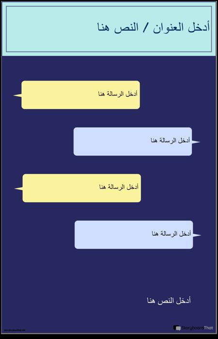 نموذج PSA الرسائل النصية