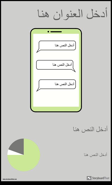 هاتف PSA Infographic