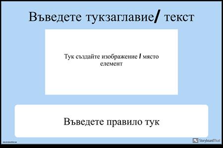 Шаблон за Правило за Безопасност в Лабораторията