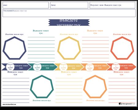 Шестоъгълник на График за Социални Изследвания