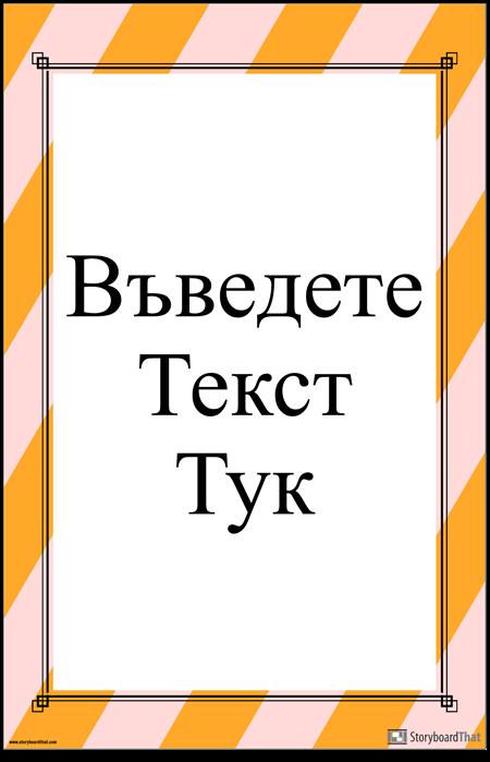 Планиран Вертикален Цитат на Плакат