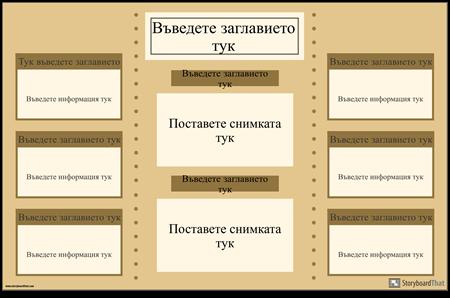 Трикратно Плакат за Научен Панаир