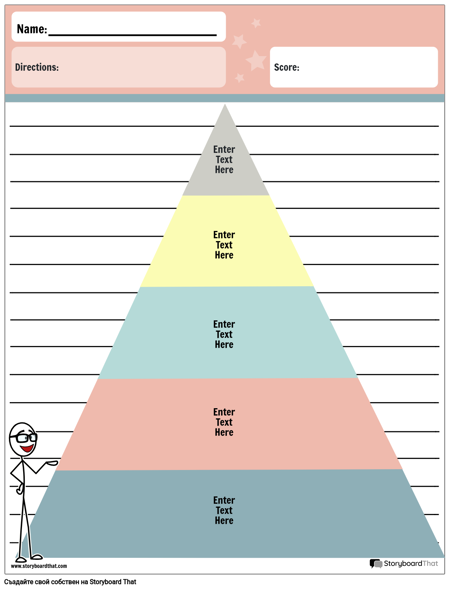 Пирамида за Графичен Организатор