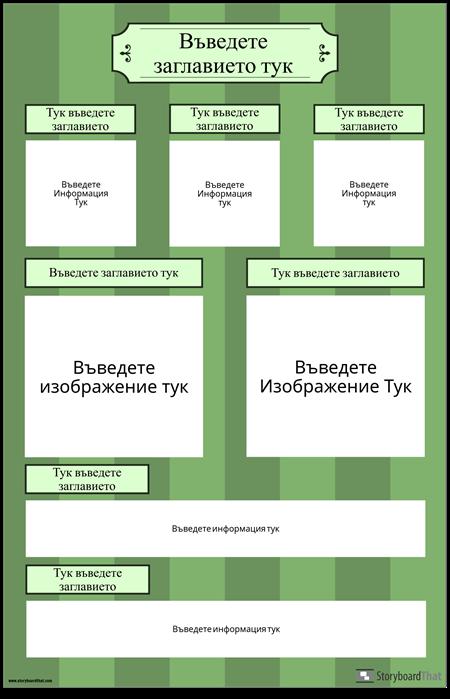 Научен Панаир Плакат Вертикален
