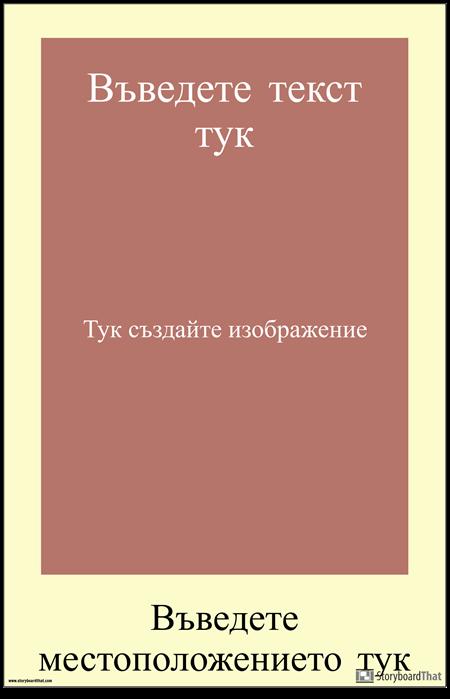 Старомоден Туристически Плакат
