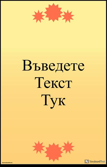 Плакат за Вертикално Цитиране