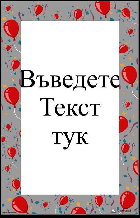 Плакат за Декорация на Балон
