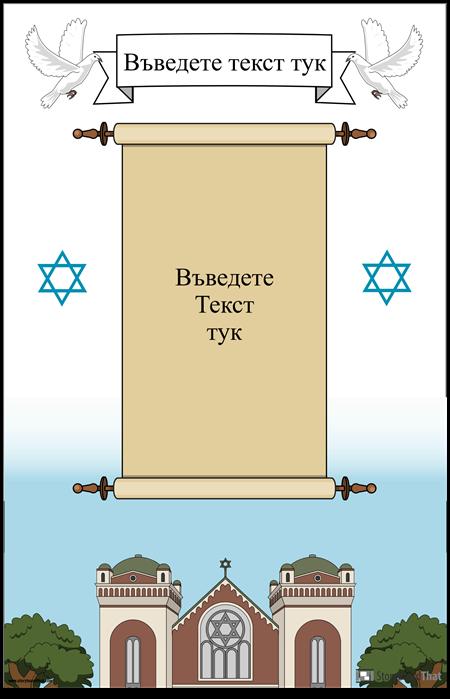 Еврейски плакат със свитък