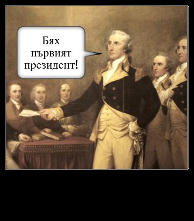 Пример на Джордж Вашингтон