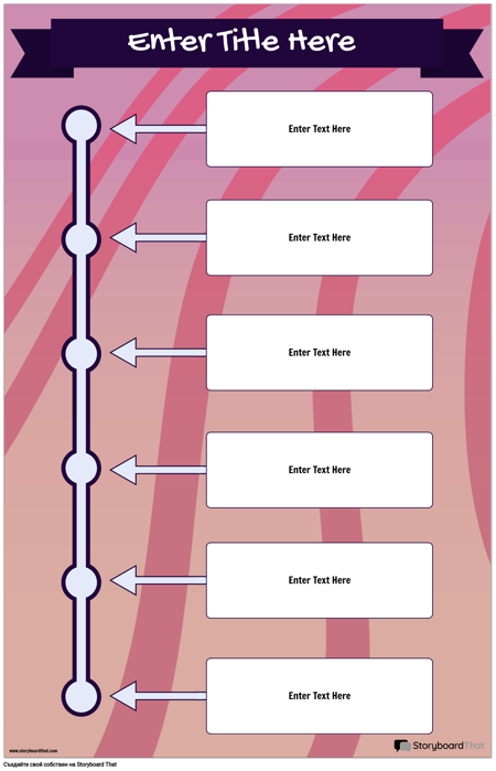 Вертикална Времева Линия 2