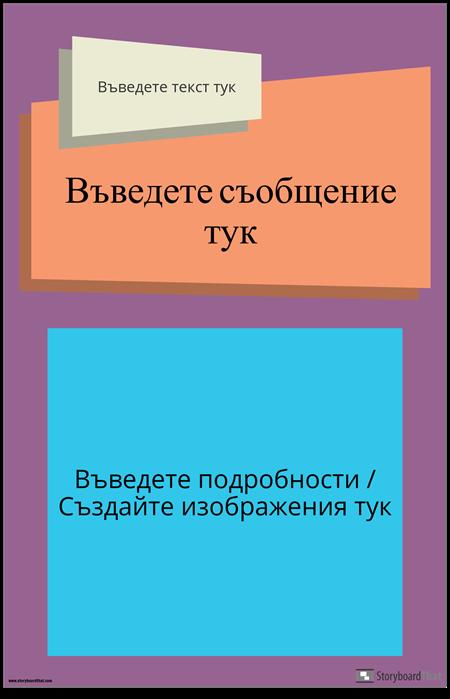 Плакат за Обявяване на Groovy