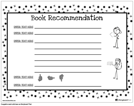 Препоръка за Книга 6