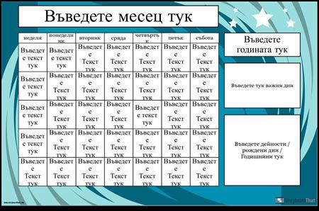 Календар Плакат 1