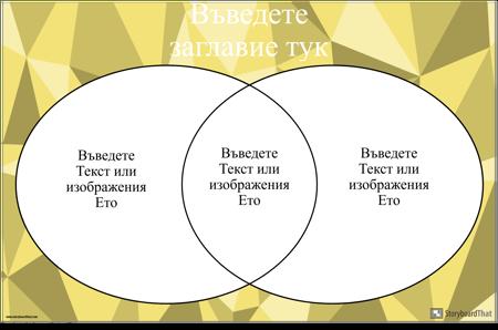 Диаграма на Вен 2 Кръгове