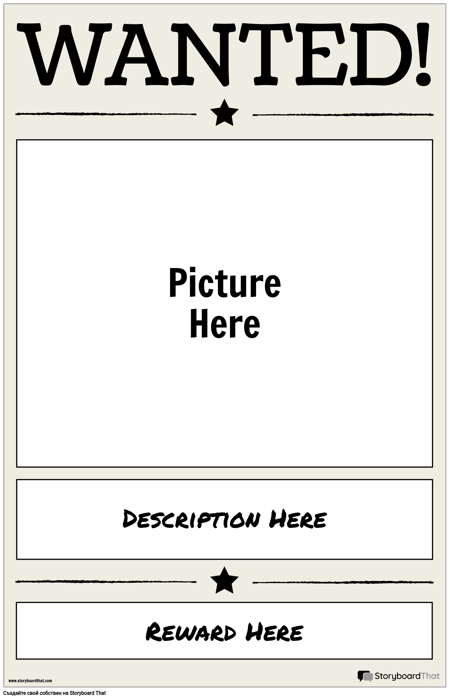 Търсен Плакат 1