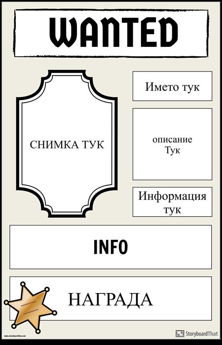 Търсен Плакат 2