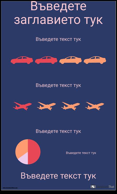 Транспорт PSA Инфографика