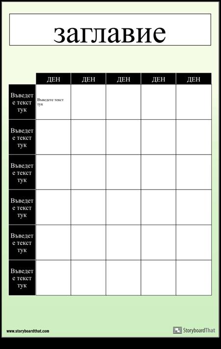 Седмичен Grid-Poster