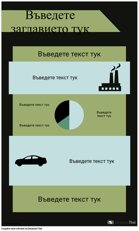 PSA Шаблон за Инфографики
