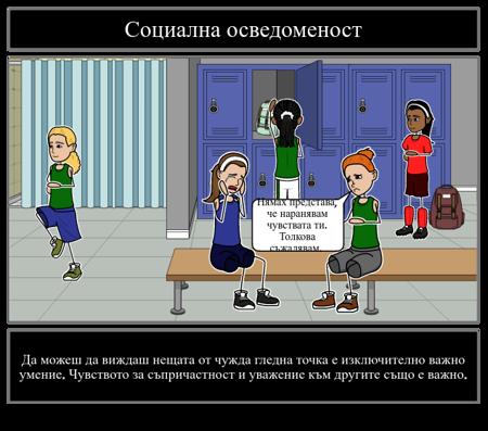 SEL: Социална Осведоменост