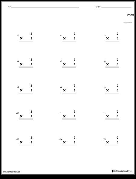 כפל - מספר בודד - גרסה 2