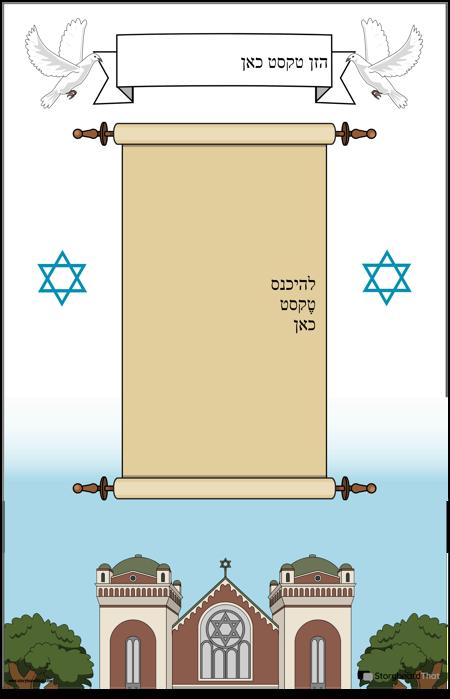 כרזה יהודית עם מגילה