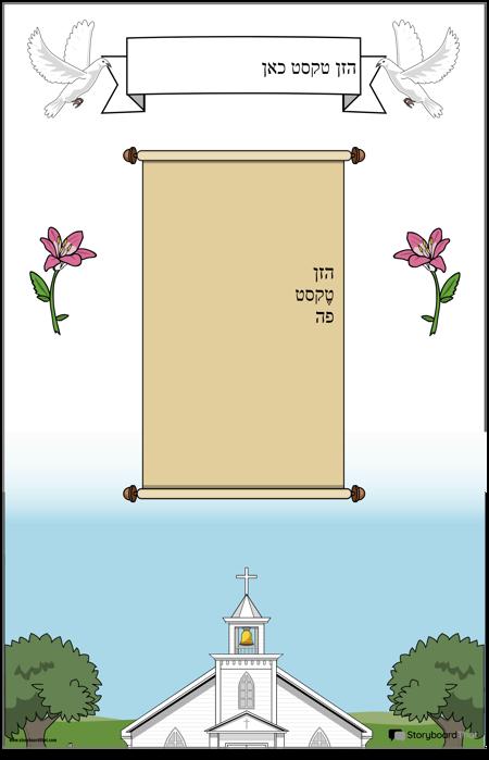 כרזה נוצרית עם מגילה