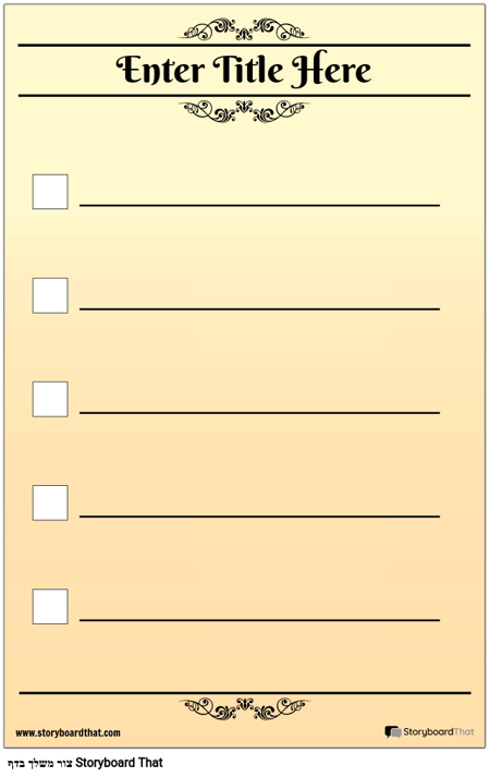 רשימת בדיקות בסיסית 5
