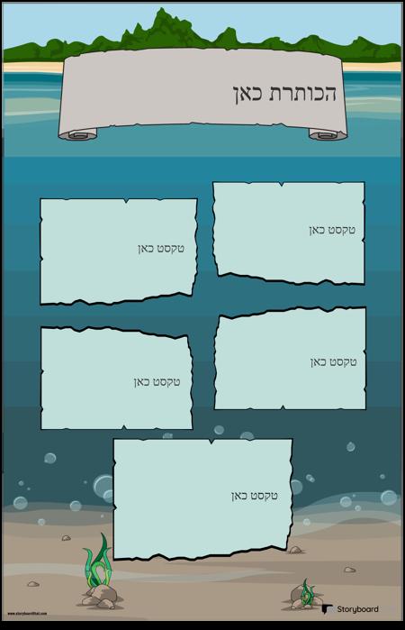 כרזת מתחת למים 1