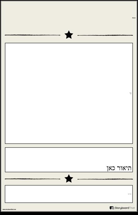 כרזה מבוקשת 1