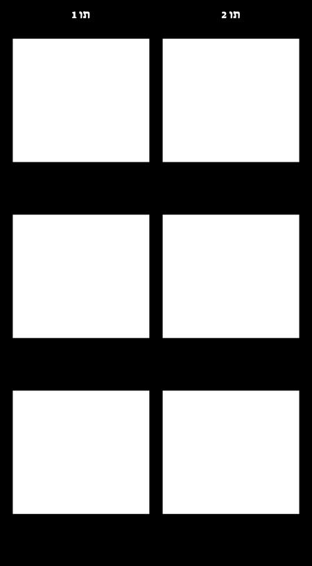 תו השוואה - T-אילן