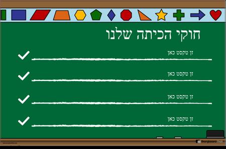 כללי הכיתה 22