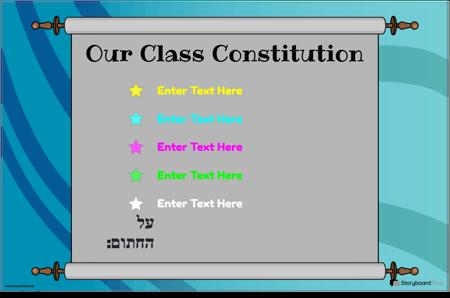 חוקה בכיתה 8