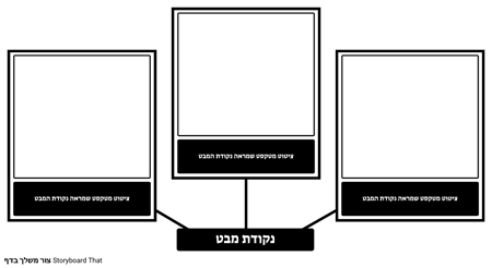 תבנית - Point of View 3-5