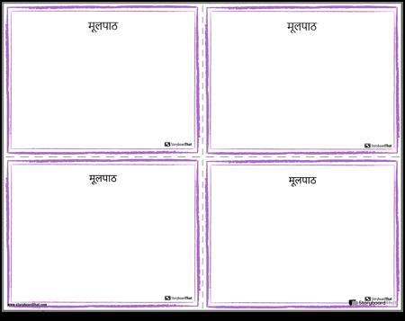 टास्क डिस्कशन कार्ड्स टेम्प्लेट 2
