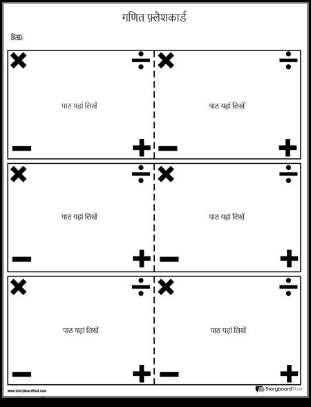 गणित शब्दावली 3
