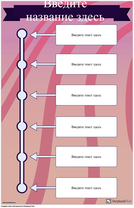 Вертикальная Шкала Времени 2