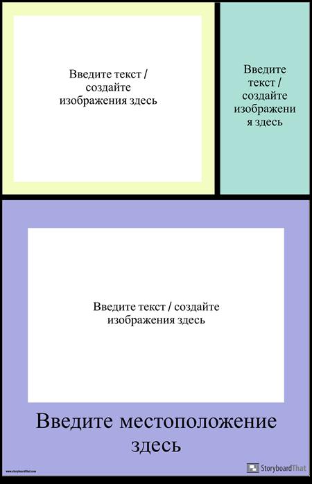 Плакат с Цветными Блоками