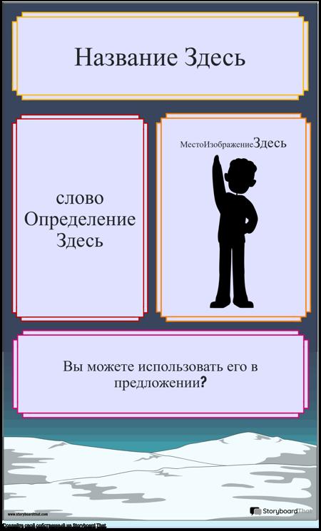 Постер с Определениями 1