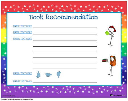Книга Рекомендация 5