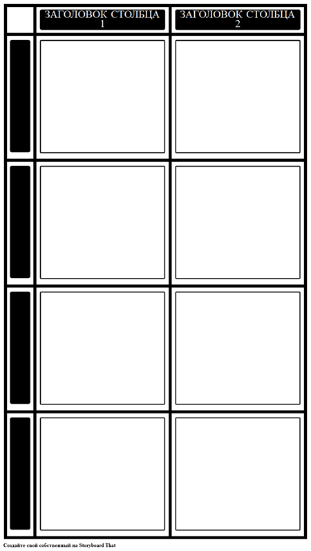 Пустая Диаграмма 2X4