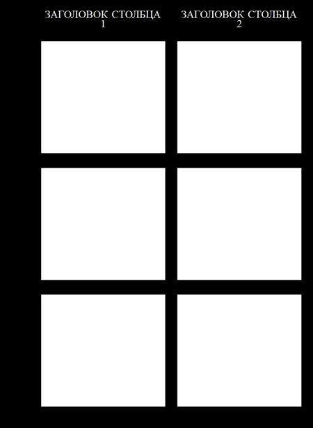 Шаблон Диаграммы 3x2