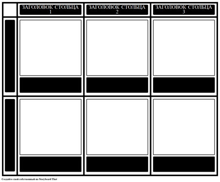 Шаблон 2x3 Chart