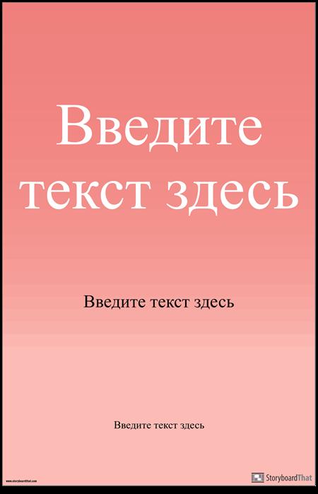 PSA Плакат